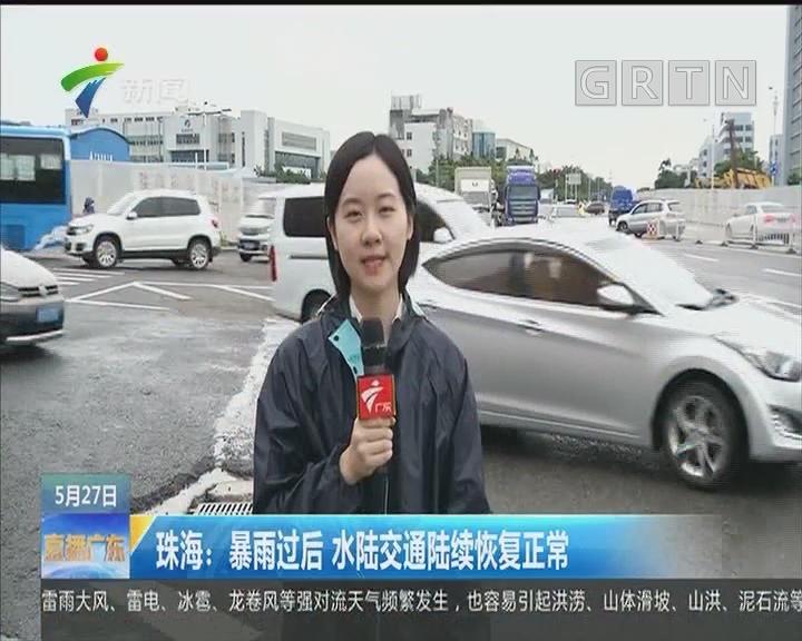 珠海:暴雨过后 水陆交通陆续恢复正常