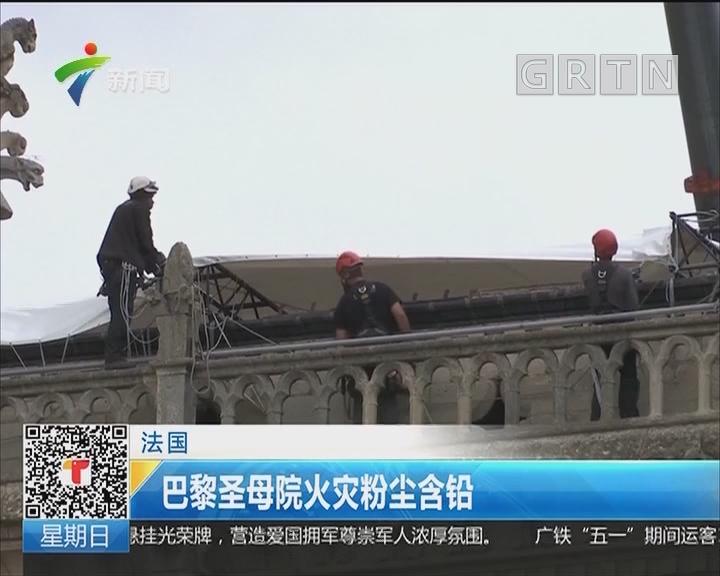 法国:巴黎圣母院火灾粉尘含铅