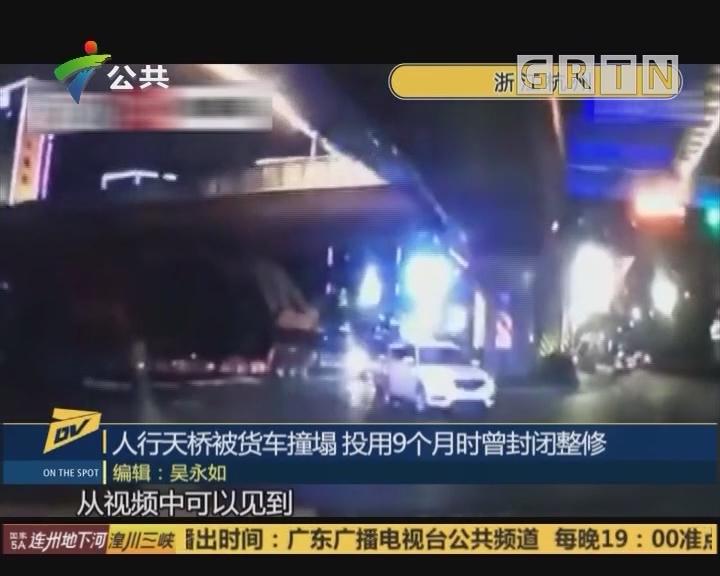 人行天桥被货车撞塌 投用9个月时曾封闭整修