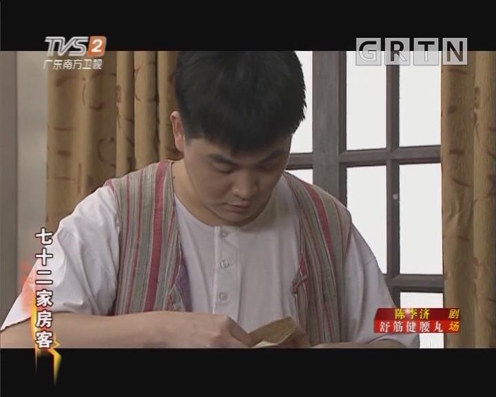 [2019-05-14]七十二家房客:心有千千结(下)