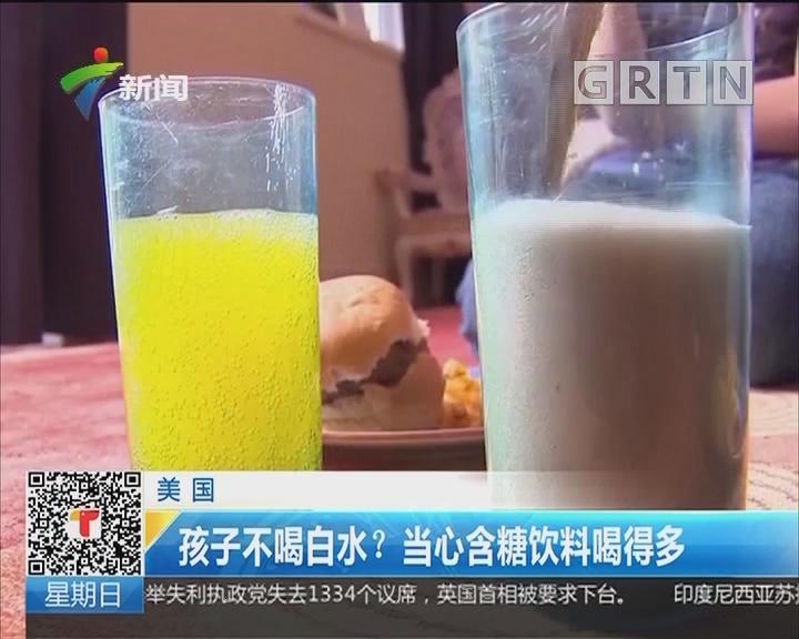 美国:孩子不喝白水?当心含糖饮料喝得多