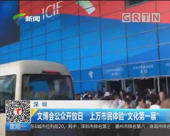 """深圳:文博会公众开放日 上万市民体验""""文化第一展"""""""