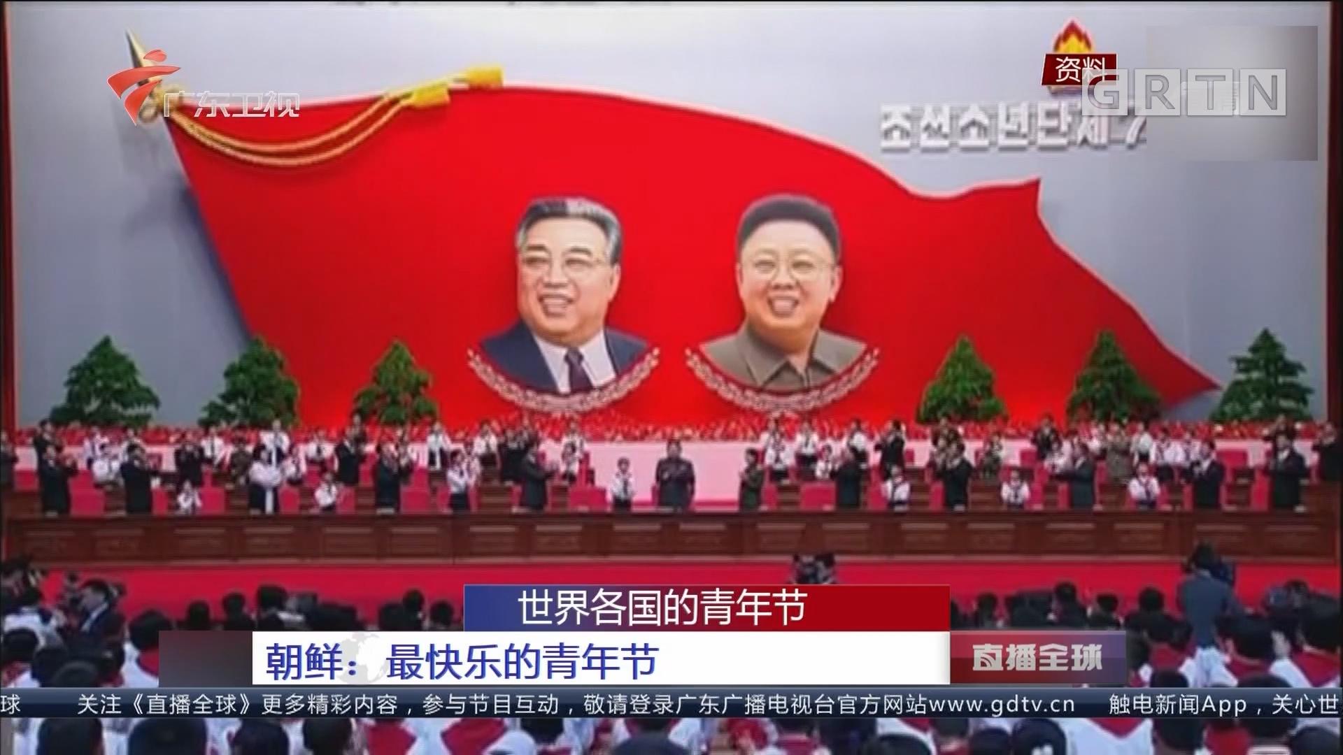世界各国的青年节 朝鲜:最快乐的青年节