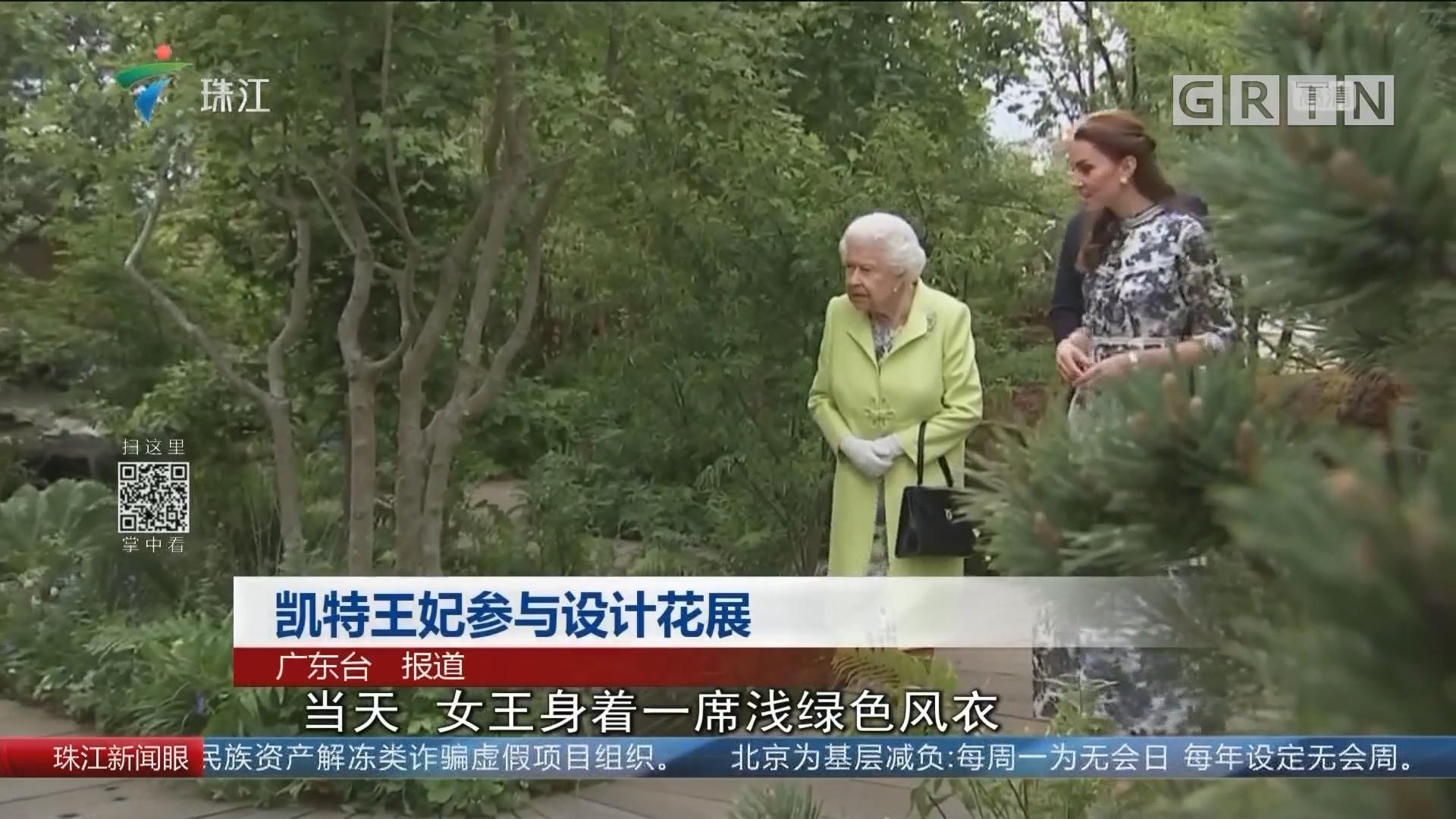 凱特王妃參與設計花展
