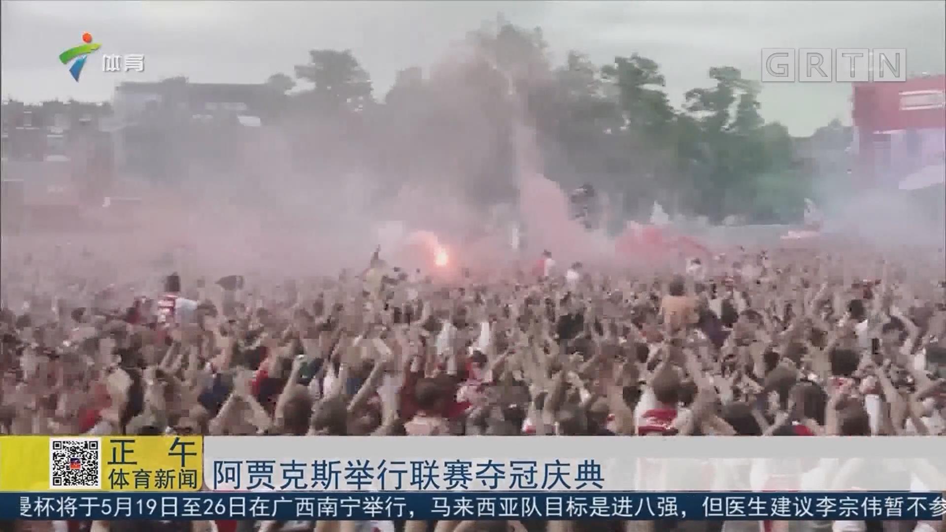 阿贾克斯举行联赛夺冠庆典