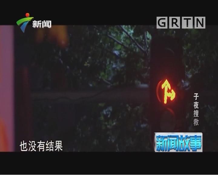 [2019-05-13]新闻故事:子夜搜救