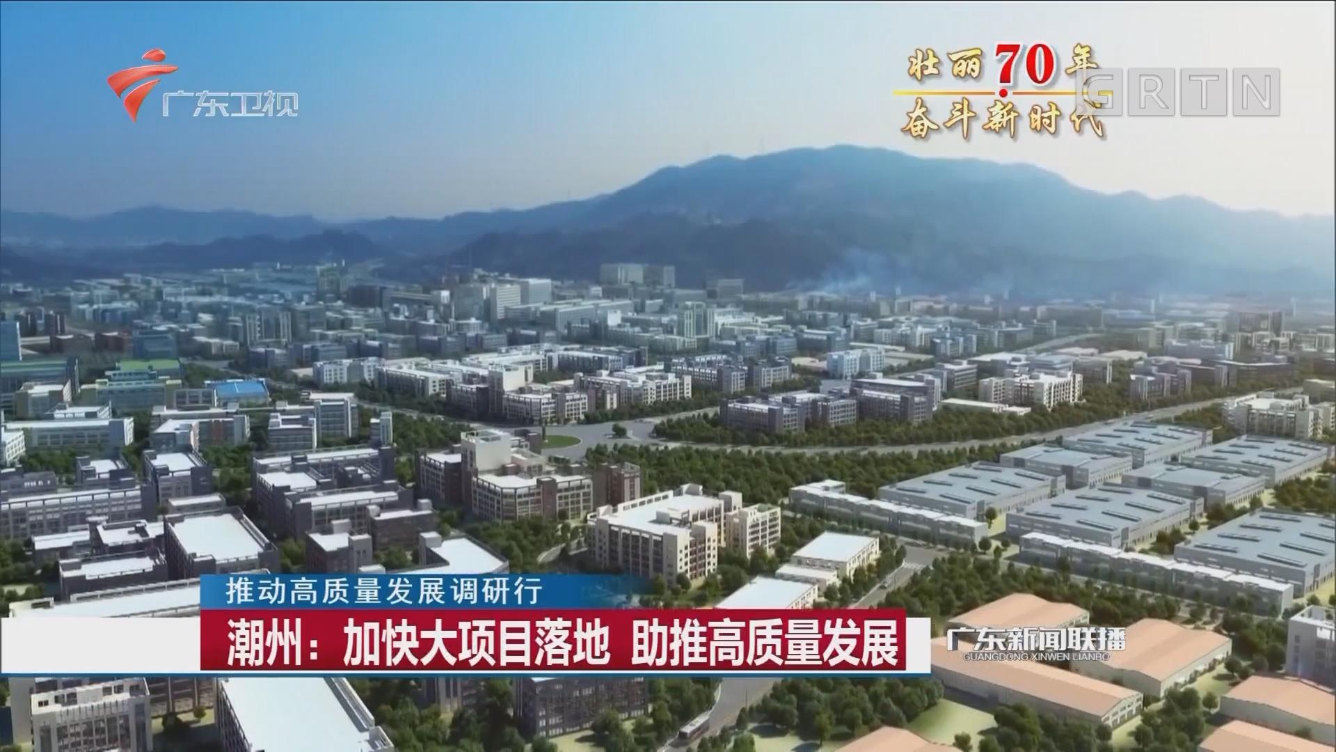 潮州:加快大项目落地 助推高质量发展