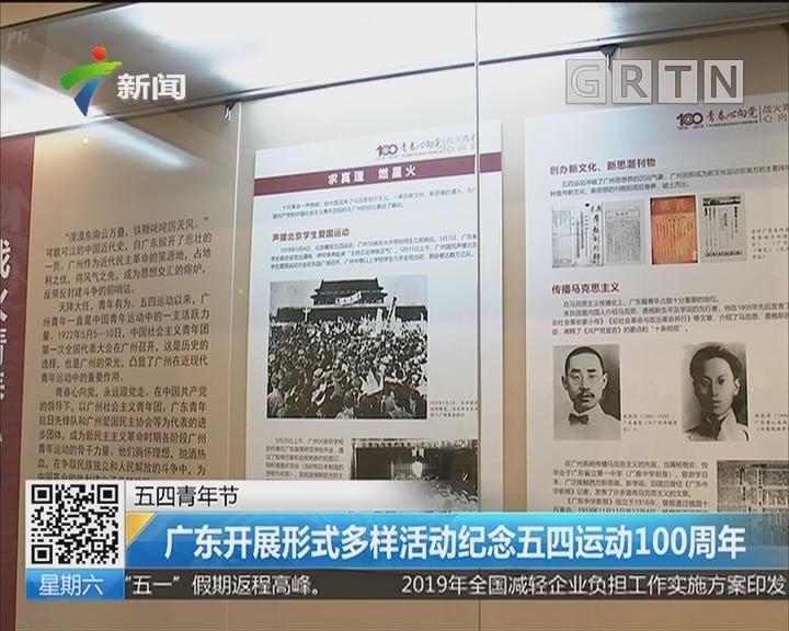 五四青年节:广东开展形式多样活动纪念五四运动100周年