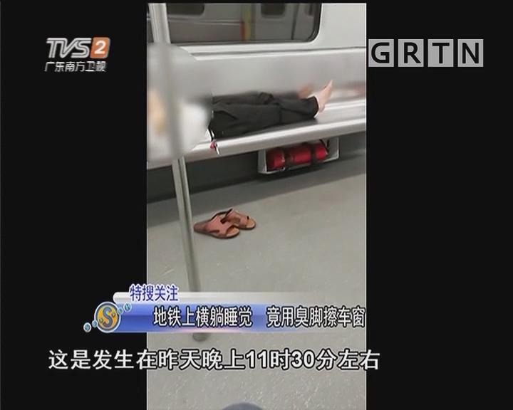 地铁上横躺睡觉 竟用臭脚擦车窗