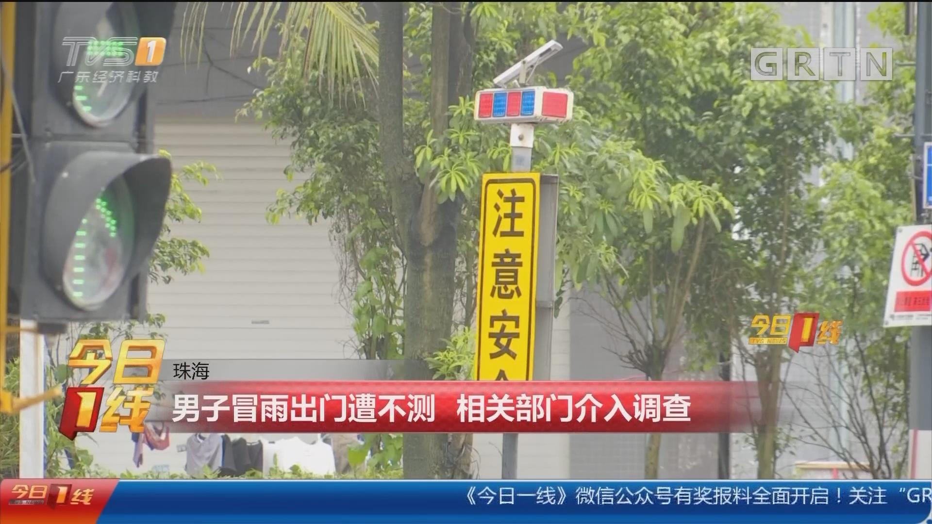 珠海:男子冒雨出门遭不测 相关部门介入调查