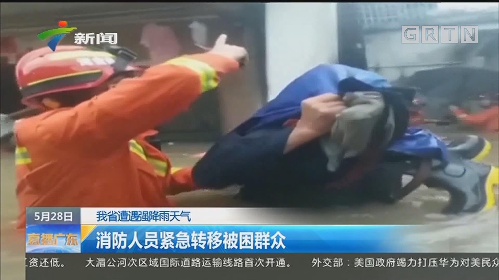 我省遭遇强降雨天气:消防人员紧急转移被困群众