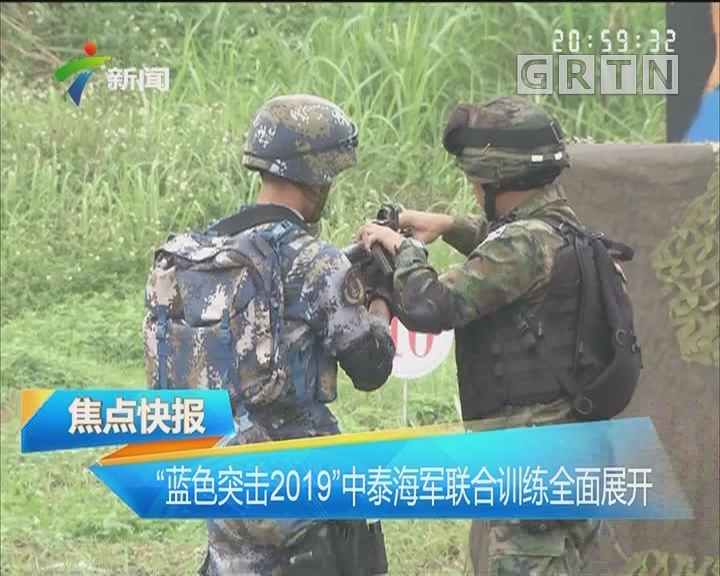 """""""蓝色突击2019""""中泰海军联合训练全面展开"""