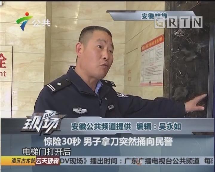 惊险30秒 男子拿刀突然捅向民警