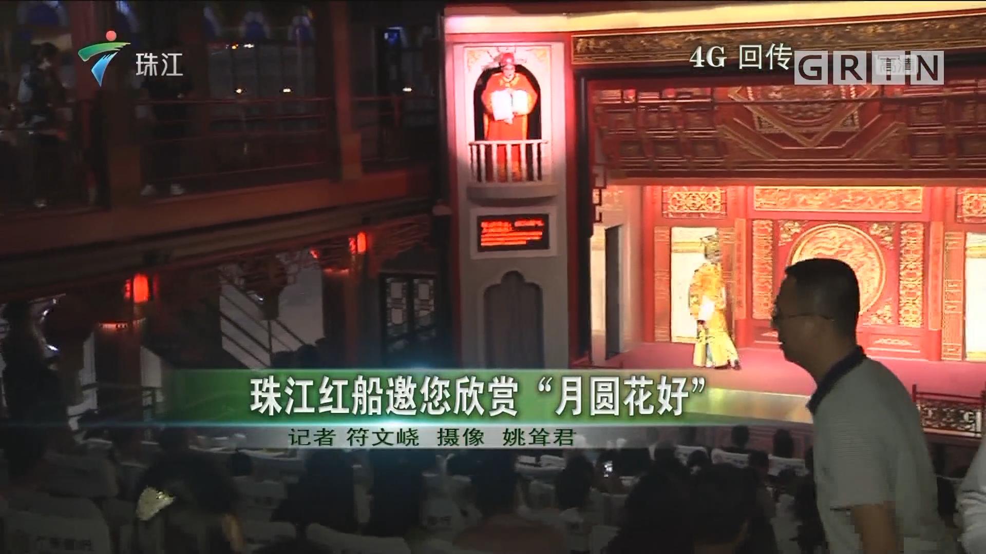 """珠江红船邀您欣赏""""月圆花好"""""""