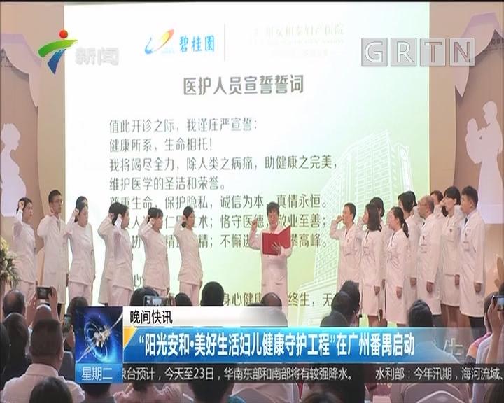 """""""阳光安和·美好生活妇儿健康守护工程""""在广州番禺启动"""