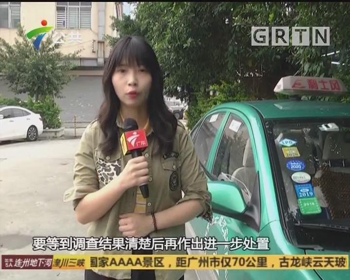 17岁女生遭的士司机猥亵 警方介入调查