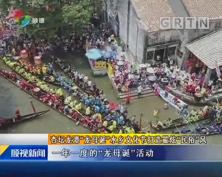 """杏坛龙潭""""龙母诞""""水乡文化节打造最炫""""民俗""""风"""