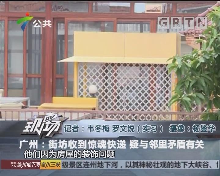 广州:街坊收到惊魂快递 疑与邻里矛盾有关