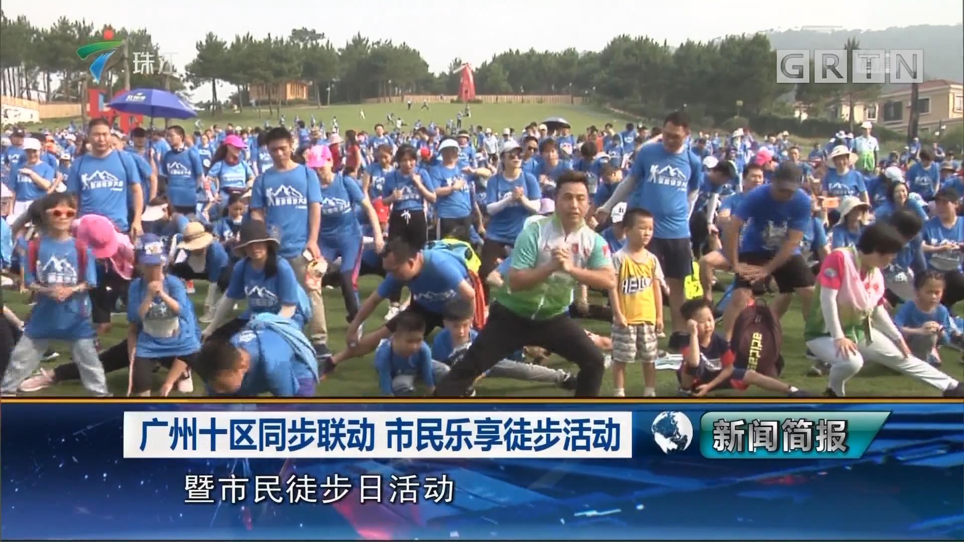 广州十区同步联动 市民乐享徒步活动