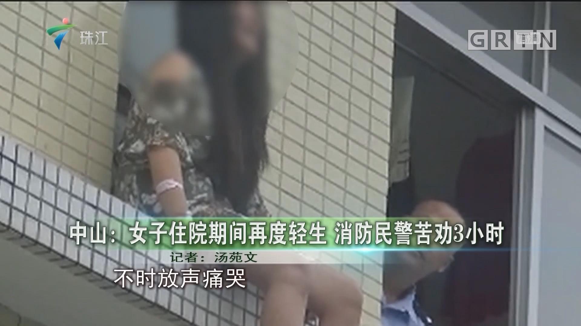 中山:女子住院期间再度轻生 消防民警苦劝3小时