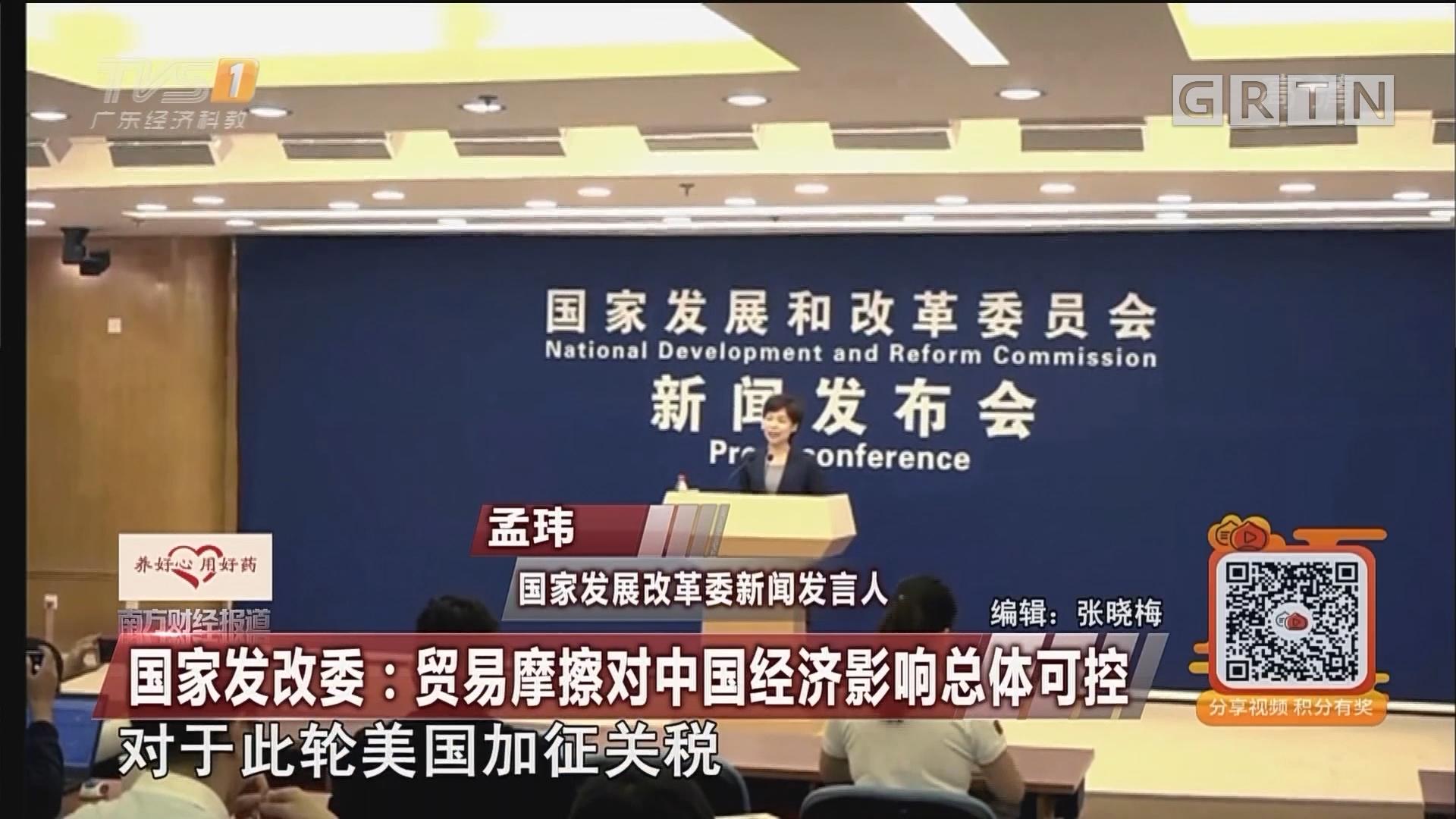 国家发改委:贸易摩擦对中国经济影响总体可控