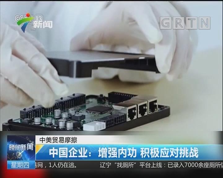 中美贸易摩擦 中国企业:增强内功 积极应对挑战