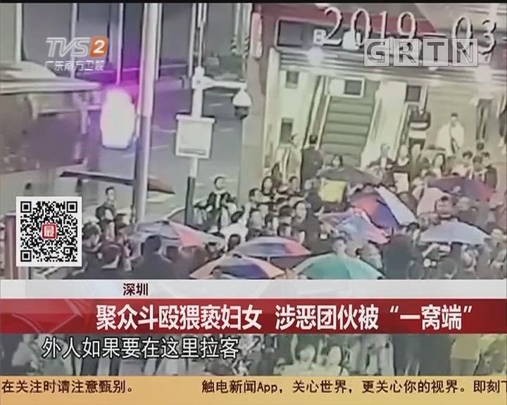 """深圳:聚众斗殴猥亵妇女 涉恶团伙被""""一窝端"""""""