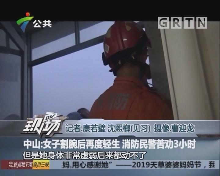 中山:女子割腕后再度轻生 消防民警苦劝3小时