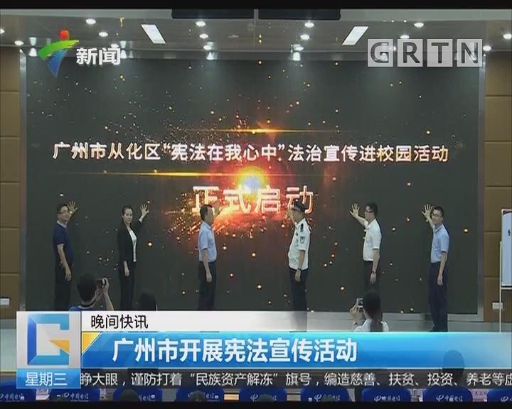 广州市开展宪法宣传活动