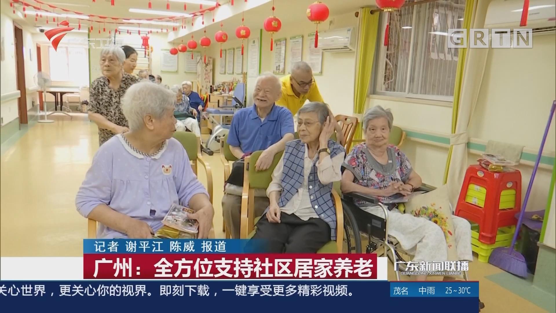 广州:全方位支持社区居家养老