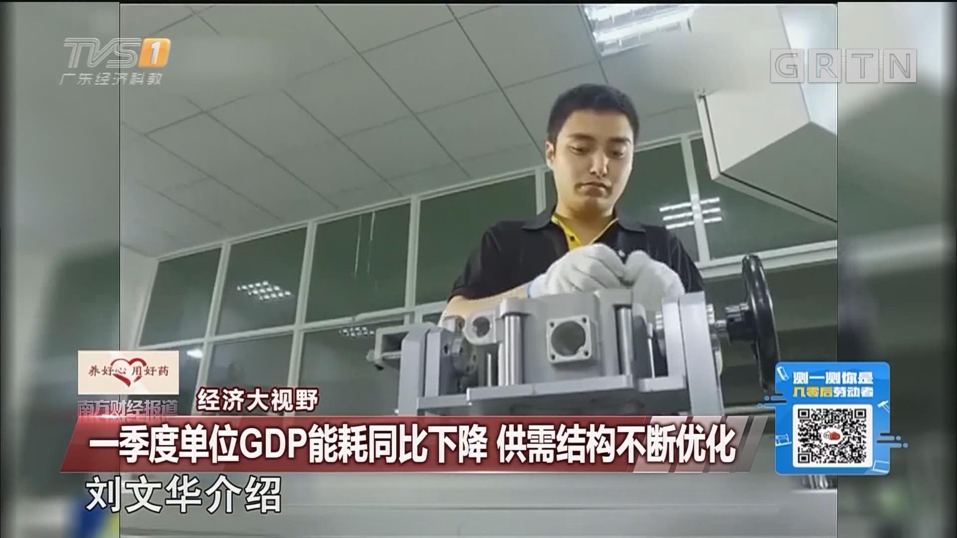 一季度单位GDP能耗同比下降 供需结构不断优化