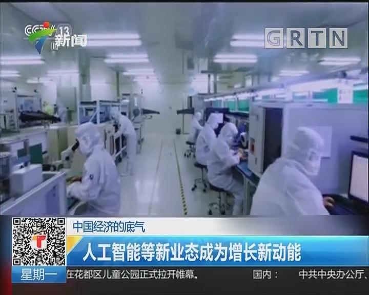 中国经济的底气:产?#21040;?#26500;调整 服务业就业比重上升