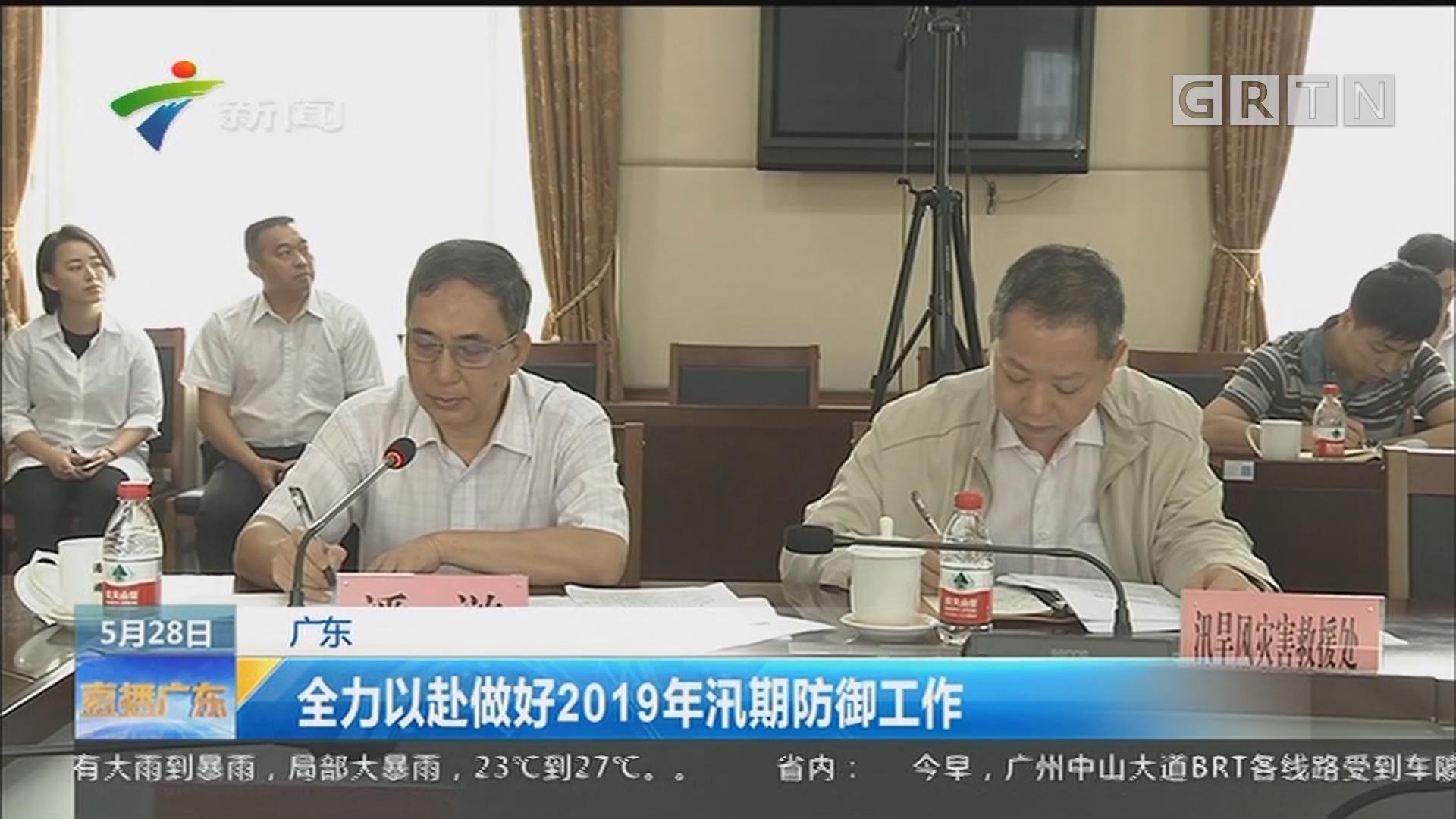 广东:全力以赴做好2019年汛期防御工作