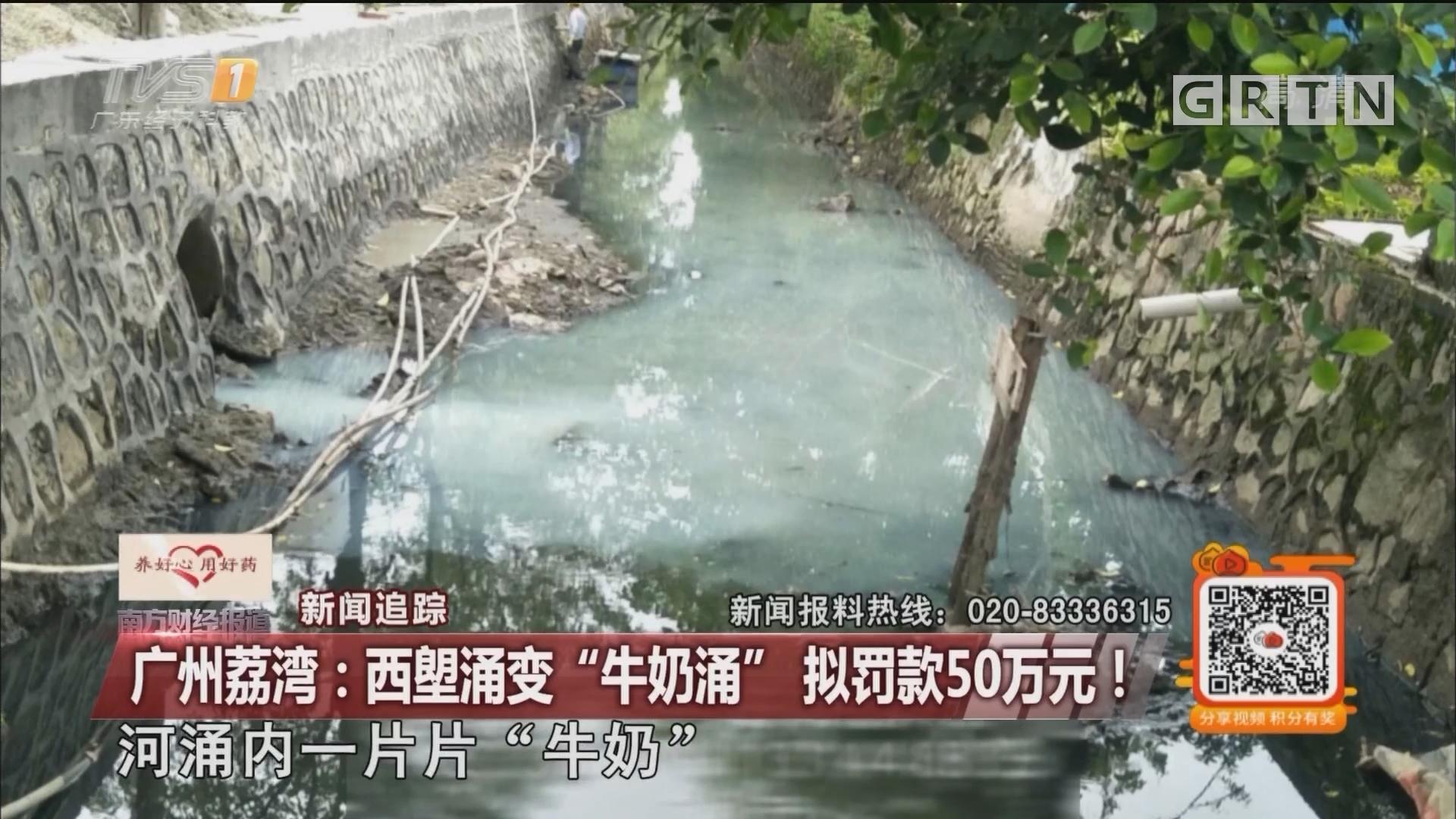 """广州荔湾:西塱涌变""""牛奶涌"""" 拟罚款50万元!"""