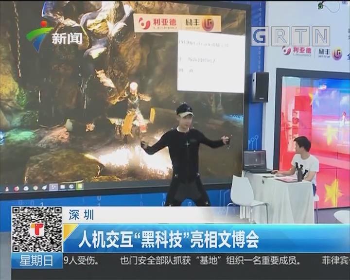 """深圳:人机交互""""黑科技""""亮相文博会"""