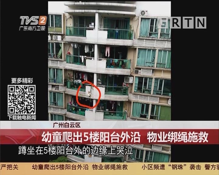 广州白云区:幼童爬出5楼阳台外沿 物业绑绳施救
