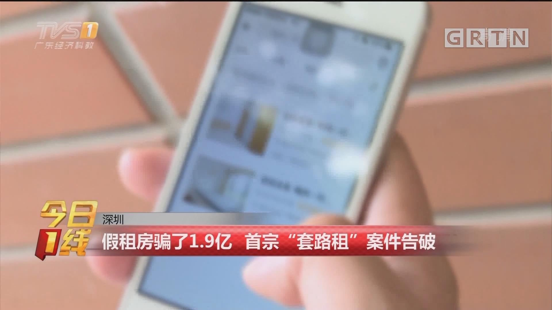 """假租房骗了1.9亿 首宗""""套路贷""""案件告破"""