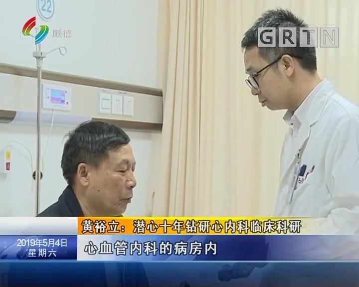 黄裕立:潜心十年钻研心内科临床科研