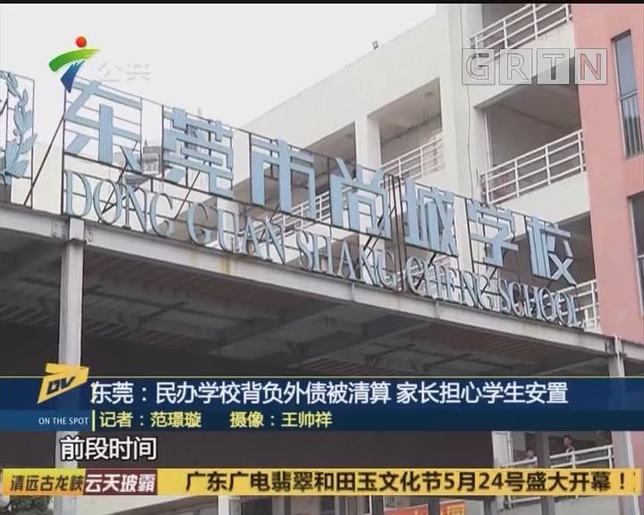 东莞:民办学校背负外债被清算 家长担心学生安置