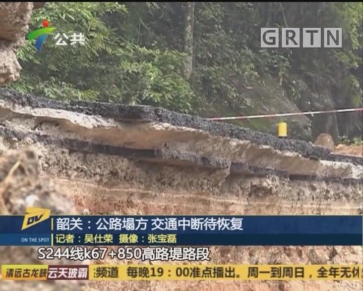 韶关:公路塌方 交通中断待恢复