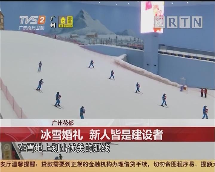 廣州花都:冰雪婚禮 新人皆是建設者