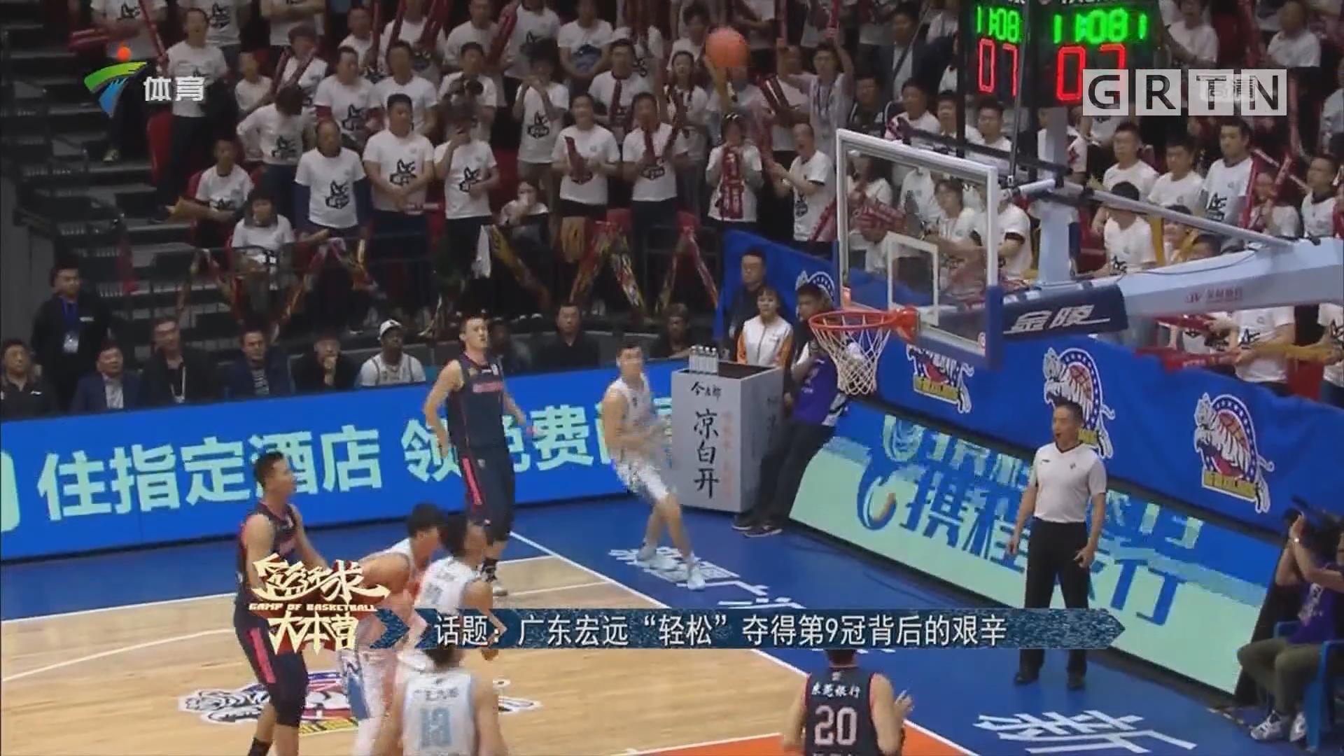 """话题:广东宏远 """"轻松""""夺得第9冠背后的艰辛"""