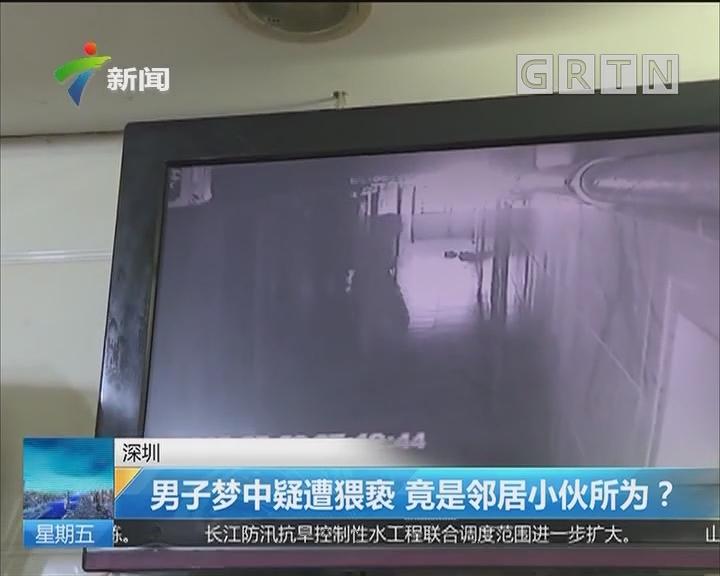 深圳:男子梦中疑遭猥亵 竟是邻居小伙所为?