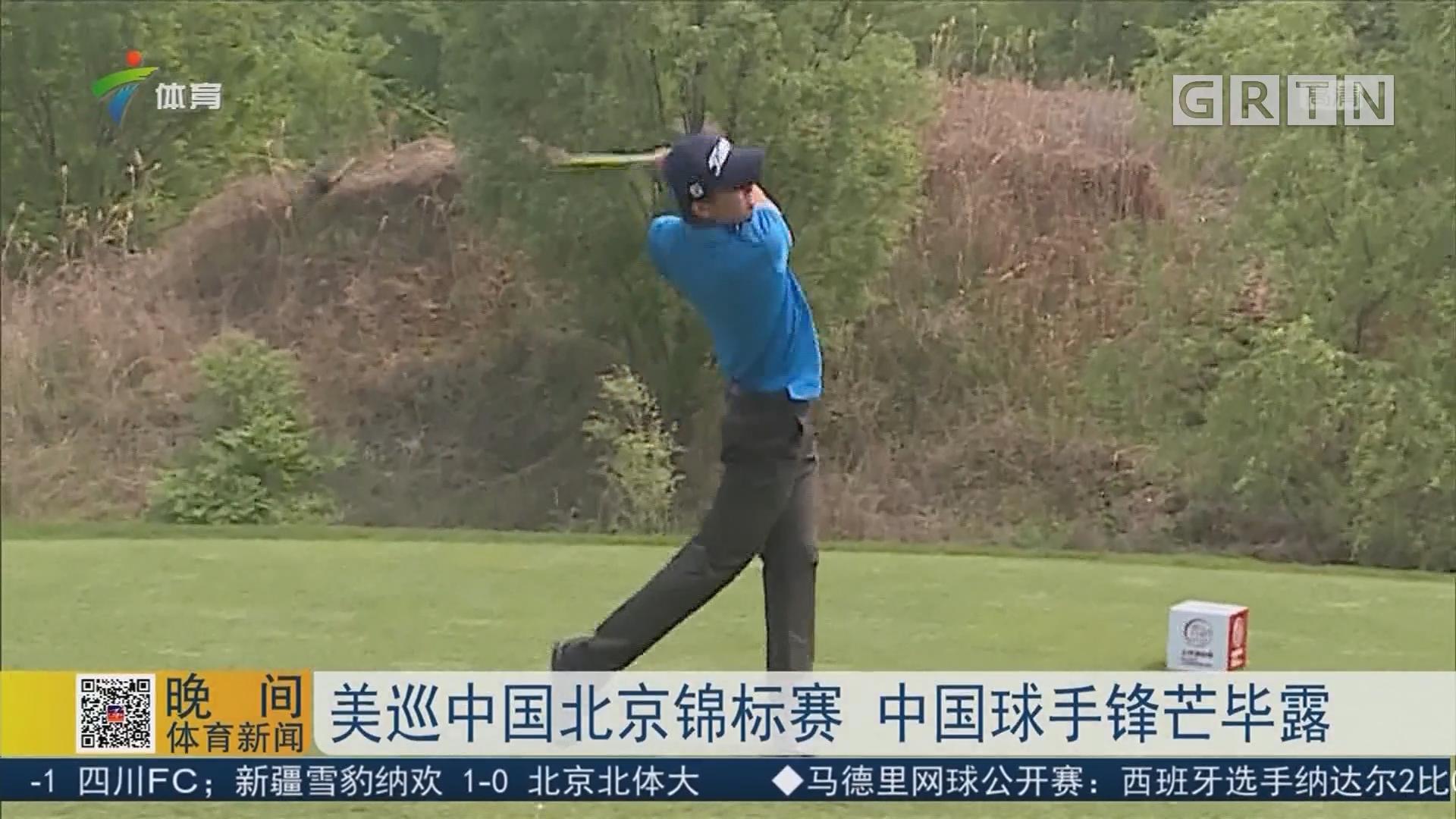 美巡中国北京锦标赛 中国球手锋芒毕露