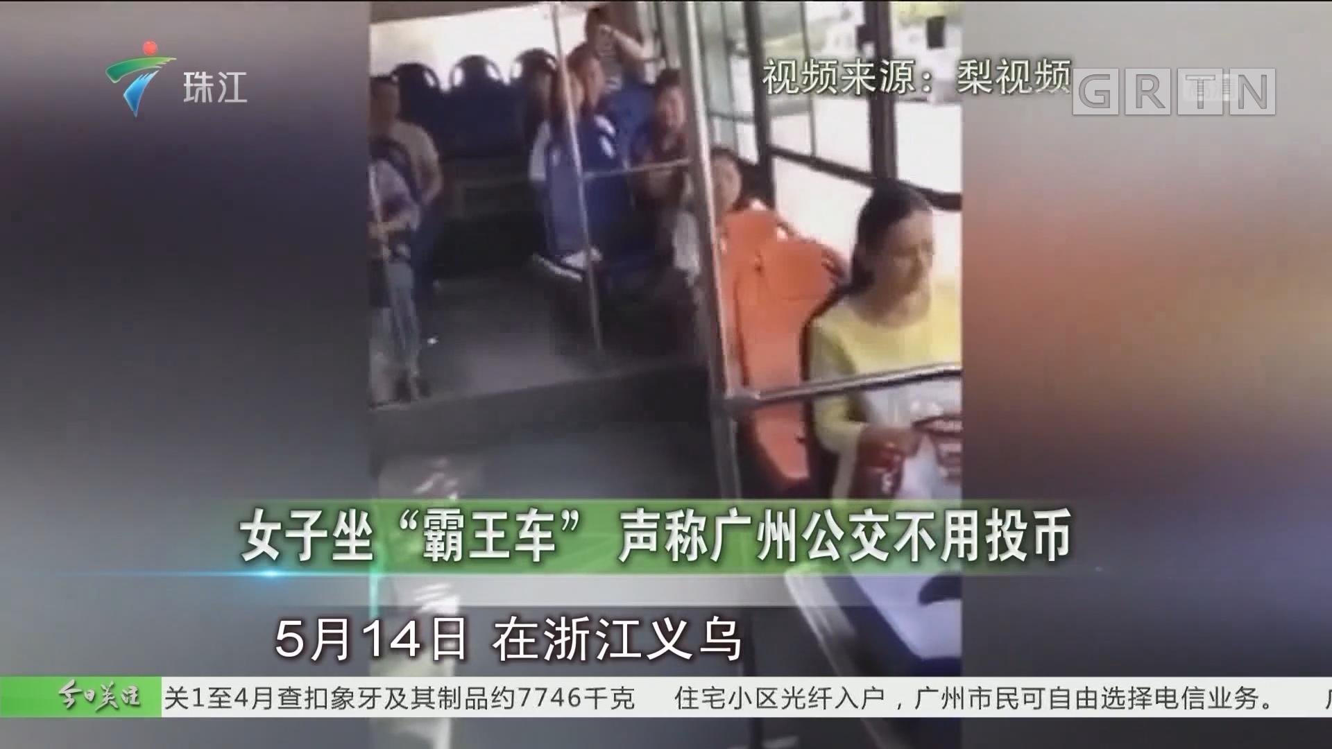 """女子坐""""霸王车""""声称广州公交不用投币"""