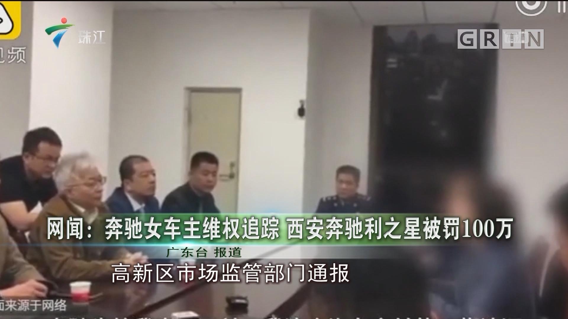 网闻:奔驰女车主维权追踪 西安奔驰利之星被罚100万