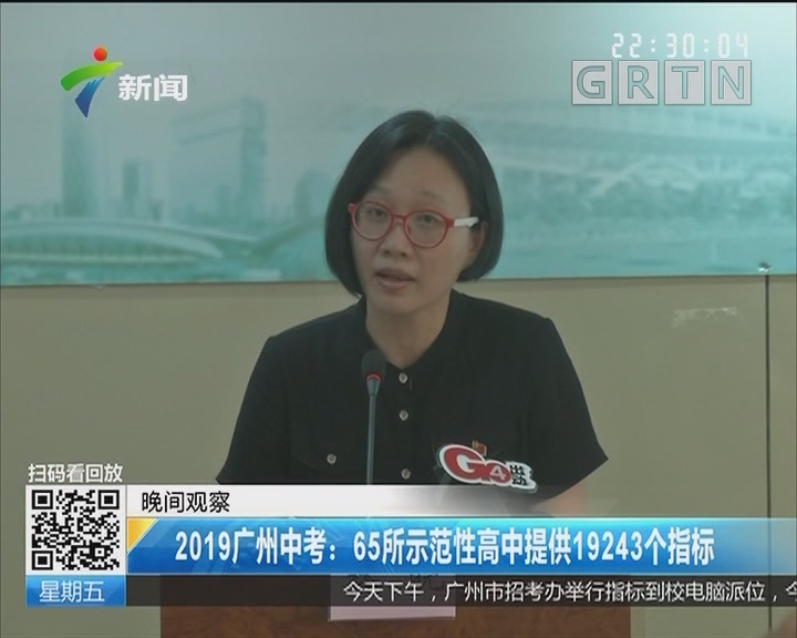 2019广州中考:65所示范性高中提供19243个指标