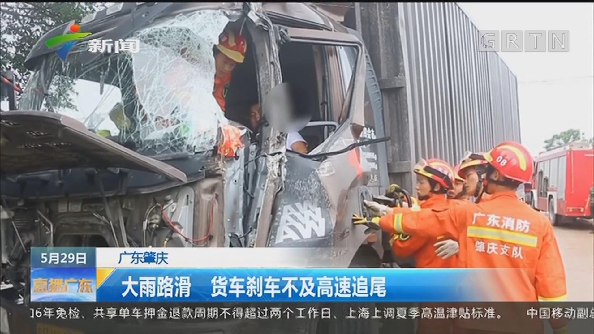 广东肇庆:大雨路滑 货车刹车不及高速追尾