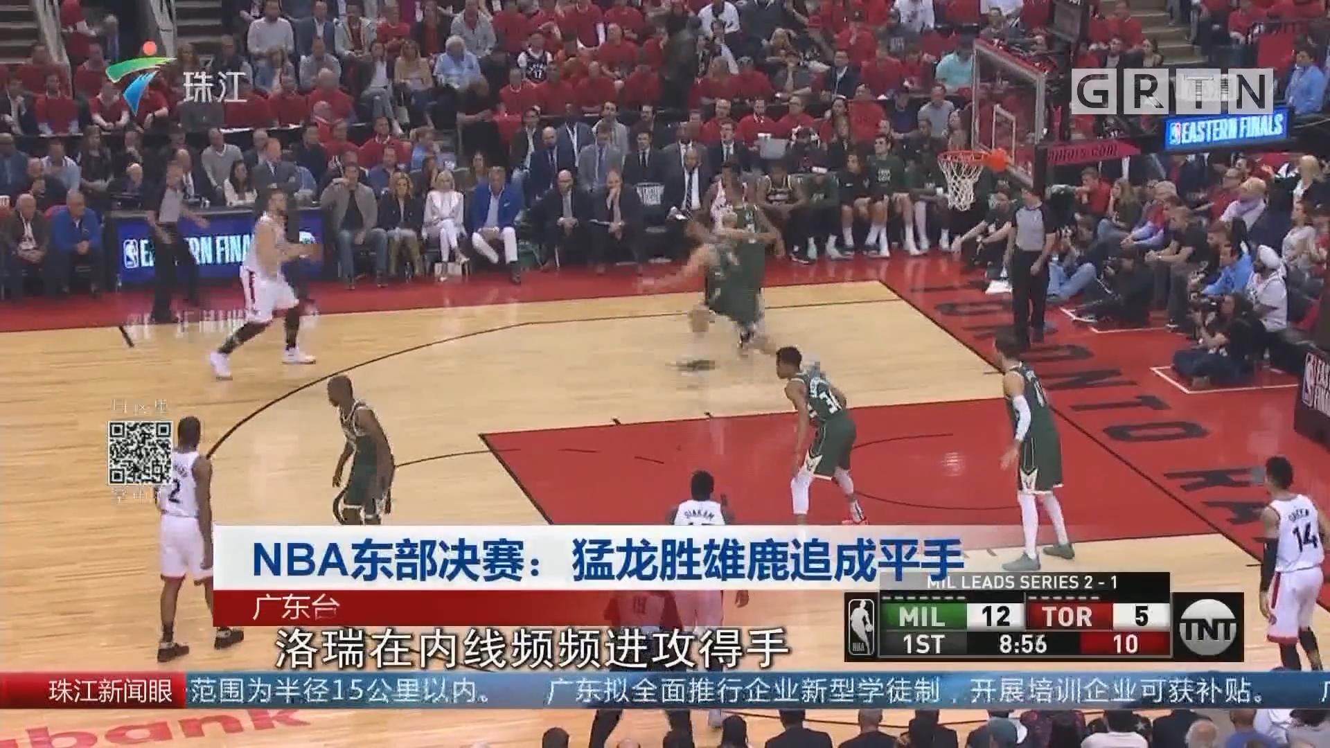 NBA东部决赛:猛龙胜雄鹿追成平手