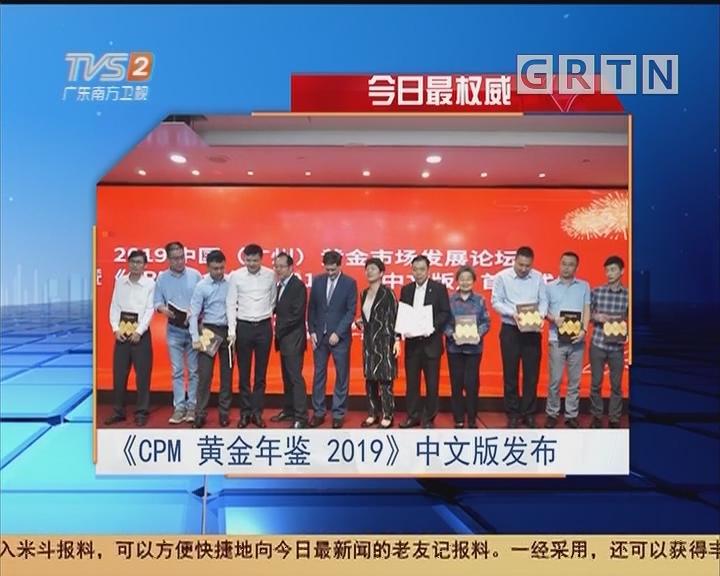 今日最权威:《CPM 黄金年鉴 2019》中文版发布